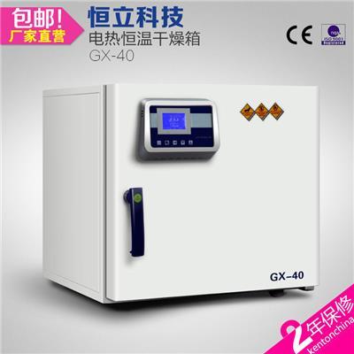 康恒KH GX系列 实验室电热恒温干燥箱烘箱 小型 GX-40