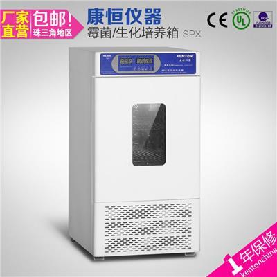 康恒KH 智能生物恒温霉菌培养箱BOD检测生化培养箱 SPX-70S