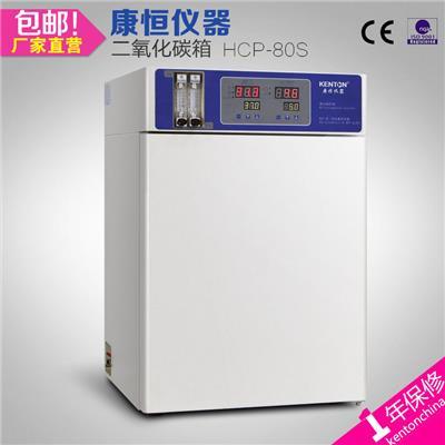 康恒KH CO2培养箱 厌氧细胞培养箱 二氧化碳培养箱 HCP-80S