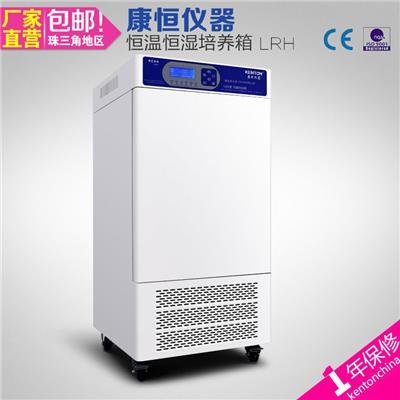 康恒KH 小型 低温 恒温恒湿箱 实验室微生物霉菌培养箱 LRH-100S
