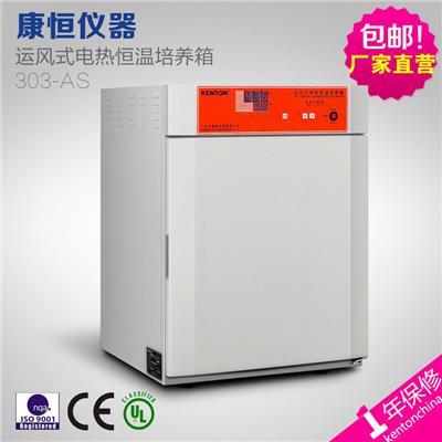 康恒KH 303-AS系列 运风式电热恒温培养箱 细菌恒温培养箱 420*360*360