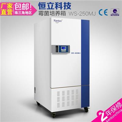 康恒KH 智能微生物细菌霉菌培养箱恒温恒湿箱 WS-250MJ