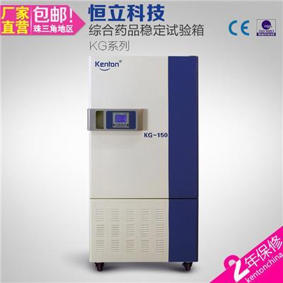 康恒KH KG系列 综合药品稳定试验箱 1410×650×680