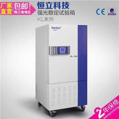 康恒KH KL-250药品稳定试验箱 稳定性试验箱 药品光照试验箱 1730*650*740