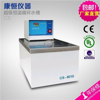 康恒KH CS系列 低温恒温循环水槽 实验室 电热恒温水槽 200*200*250