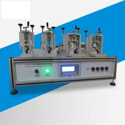 友科自动化 开关插座通断寿命试验仪 YK-3001