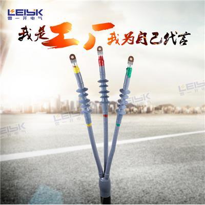 雷一 三芯冷缩电缆附件终端头 WLS-10/3.4