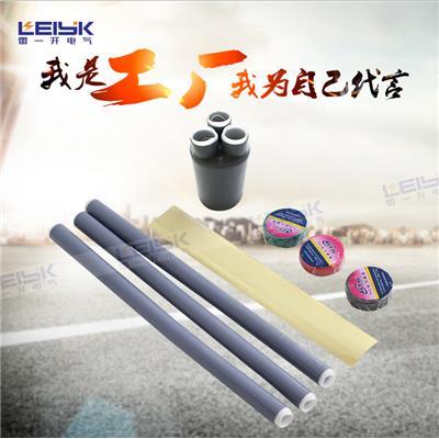 雷一 1kV三芯冷缩电缆附件终端头 LS-1/3.3