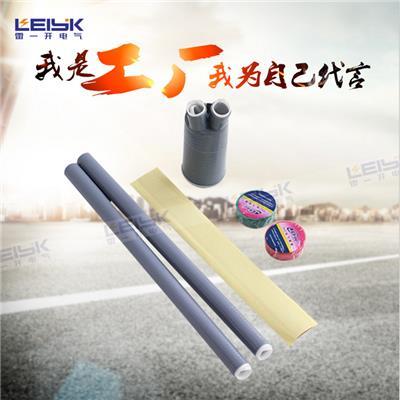 雷一 两芯冷缩电缆附件终端头 LS-1/2.1