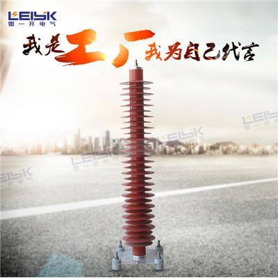雷一 线路无间隙型高压复合外套氧化锌避雷器 HY10WX-126/328