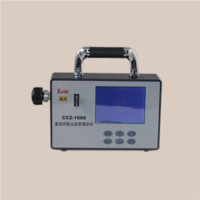 中安电子 直读式测尘仪 CCZ1000