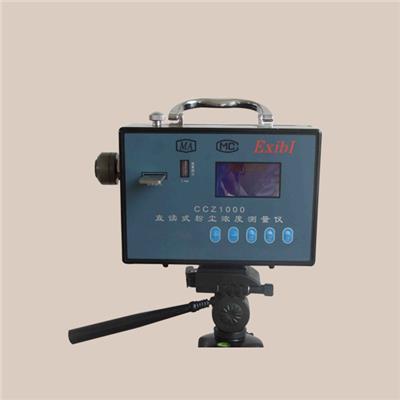中安电子 直读式粉尘浓度测量仪 CCZ1000