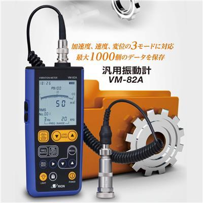 日本理音RION 振动仪/测振仪 高精度测振仪VM-82A/VM-82