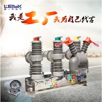 雷一 户外高压真空断路器 ZW32-12/630A-12.5