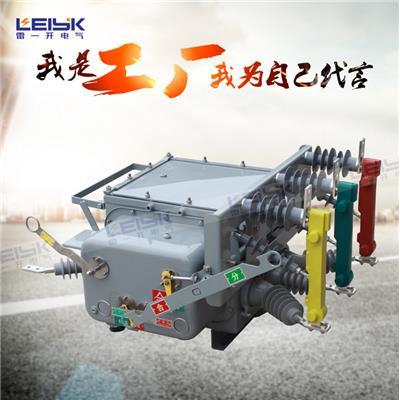 雷一 户外高压真空断路器 ZW20-12/630