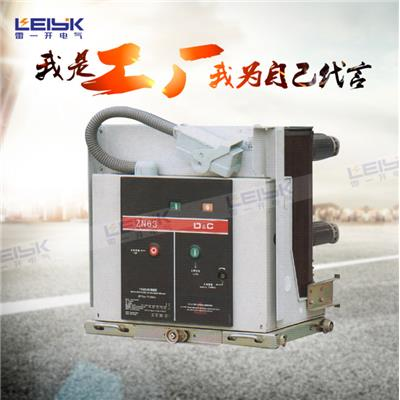 雷一 户内高压真空断路器 VS1-12M/1250-20