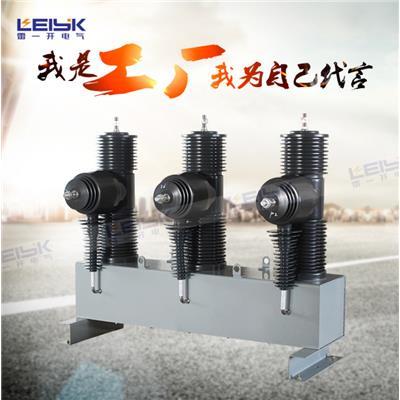 雷一 柱式小型化智能真空断路器  ZW32-35/630