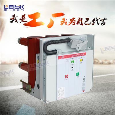 雷一 户内高压真空断路器  VS1-12/2000-31.5