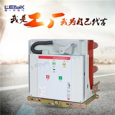 雷一 户内高压真空断路器 VS1-12KV/3150A-40