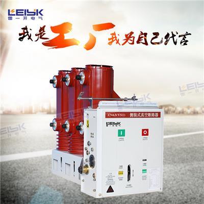 雷一 户内高压真空断路器 VS1-12/1250-25