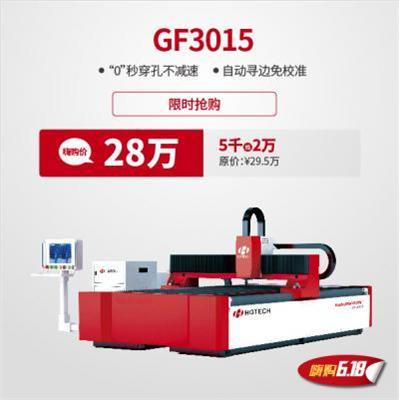 华工  GF3015光纤激光切割机