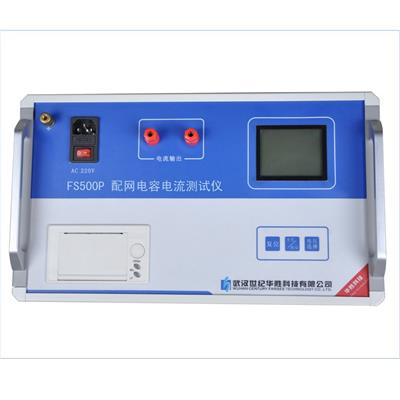 华胜科技 FS500P配网电容电流测试仪 FS500P