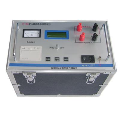 华胜科技 FS-40A变压器直流电阻测试仪 FS-40A