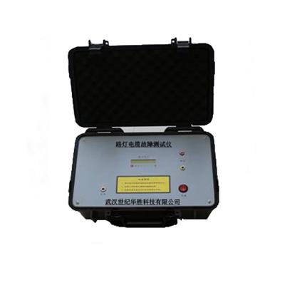 华胜科技 FS系列路灯电缆故障测试仪 FS系列