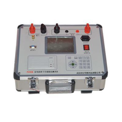 华胜科技 FS30ZK发电机转子交流阻抗测试仪 FS30ZK