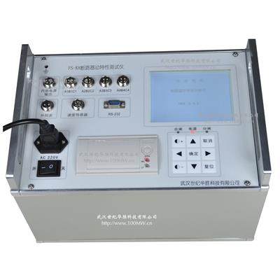 华胜科技 FS-K系列高压开关动特性测试仪 FS-K系列