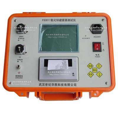 华胜科技 FS3011氧化锌避雷器带电测试仪 FS3011