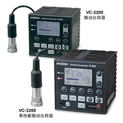 日本小野 振动比较器 VC-2200