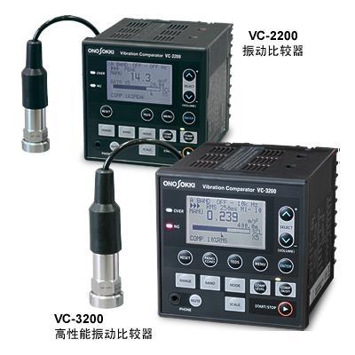 日本小野 振动比较器 VC-3200