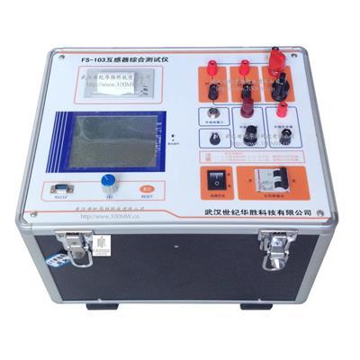 华胜科技 FS-103互感器全自动综合测试仪 FS-103