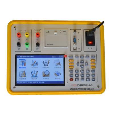 华胜科技 FS5050互感器现场校验仪 FS5050
