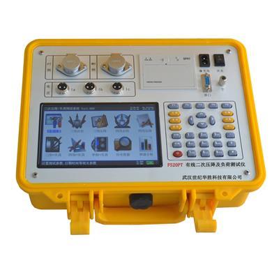 华胜科技 FS20PT有线二次压降及负荷测试仪(彩屏) FS20PT