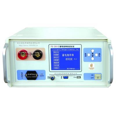 华胜科技 FS2612蓄电池单体活化仪 FS2612