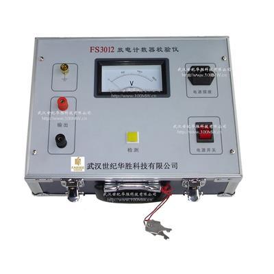 华胜科技 FS3012避雷器计数器测试仪 FS3012