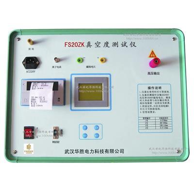 华胜科技 FS20ZK真空度测试仪 FS20ZK