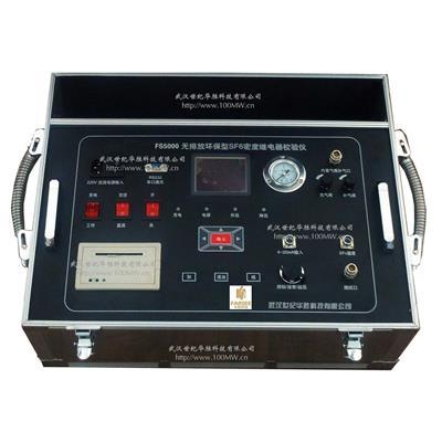 华胜科技 FS5000型SF6密度继电器校验仪 FS5000型
