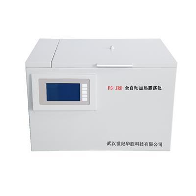 华胜科技 FS-JRD全自动加热震荡仪 FS-JRD