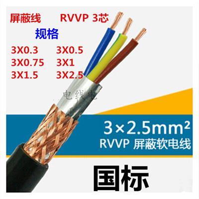 瑶安电子 RVVP屏蔽线 RVVP3芯系列