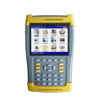 华胜科技 FS5300三相电能表现场校验仪(掌上) FS5300
