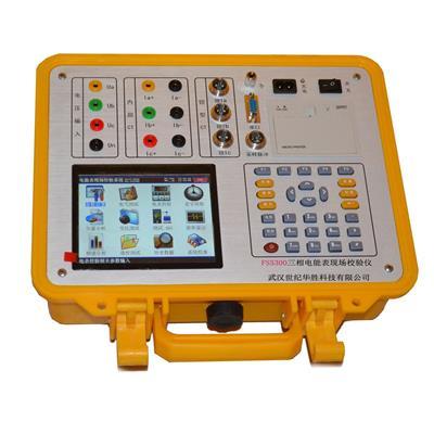 华胜科技 FS5300三相电能表现场校验仪(便携式) FS5300