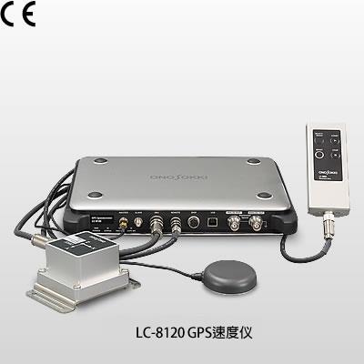 日本小野 GPS速度仪 LC-8120