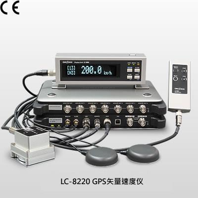 日本小野 GPS矢量速度仪  LC-8220
