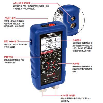 美国jofra 压力校准仪 HPC40