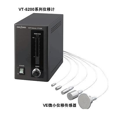日本小野 静电容量式非接触位移计 VT-5200系列