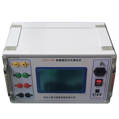 三新电力 有载调压开关测试仪 SXYZ-3000