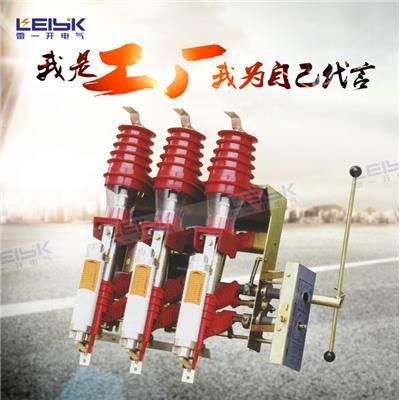 雷一 压气式带接地 高压负荷开关  FKN12-10D/630A-20